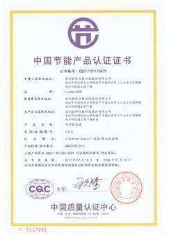 中國節能產品認證證書