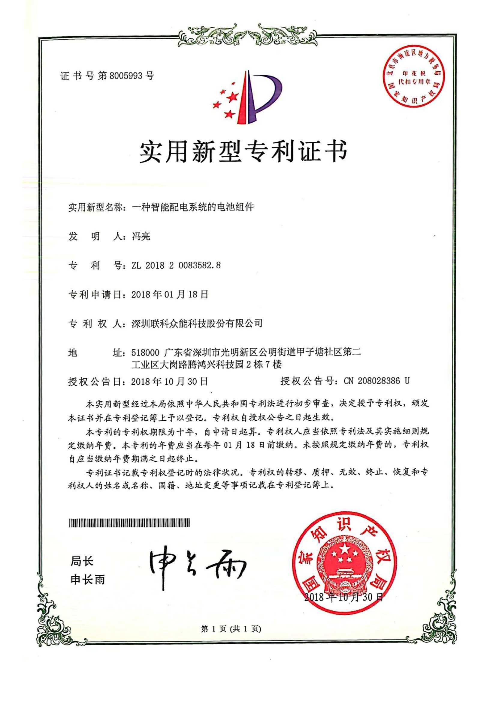 智能配電系統的電池組件新型專利證書