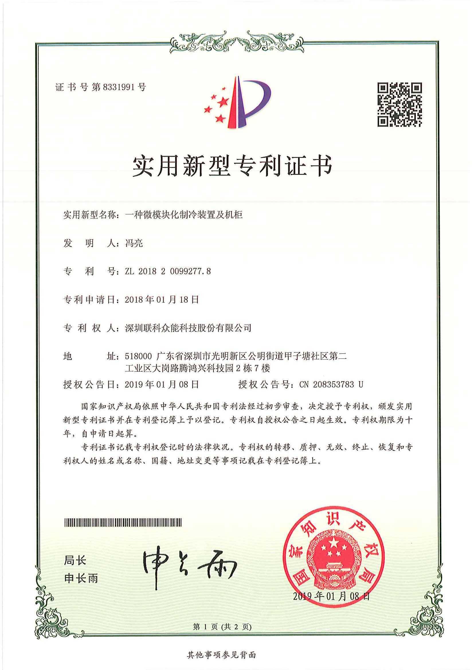 微模塊化制冷裝置及機柜新型專利證書