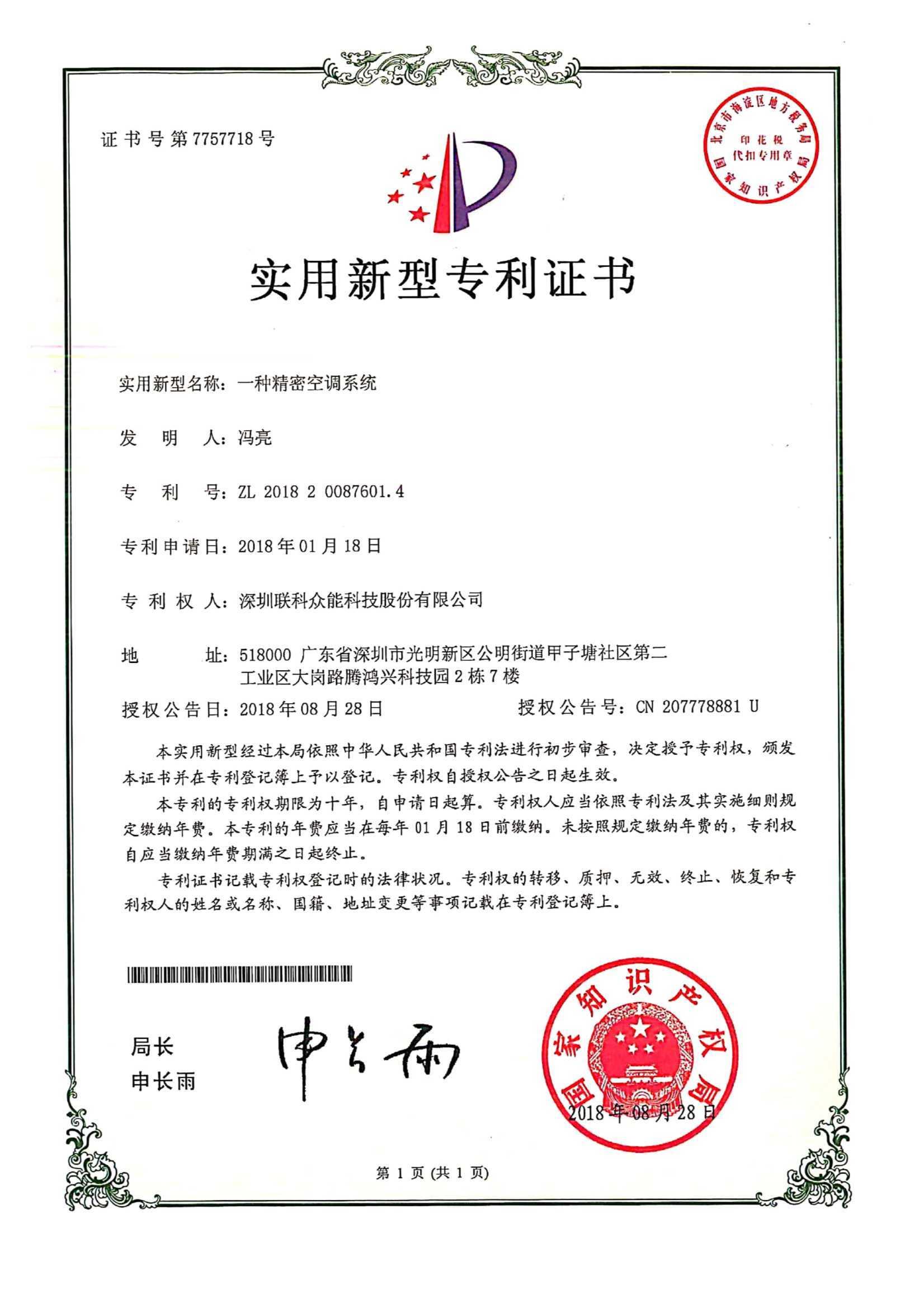 精密空調系統新型專利證書