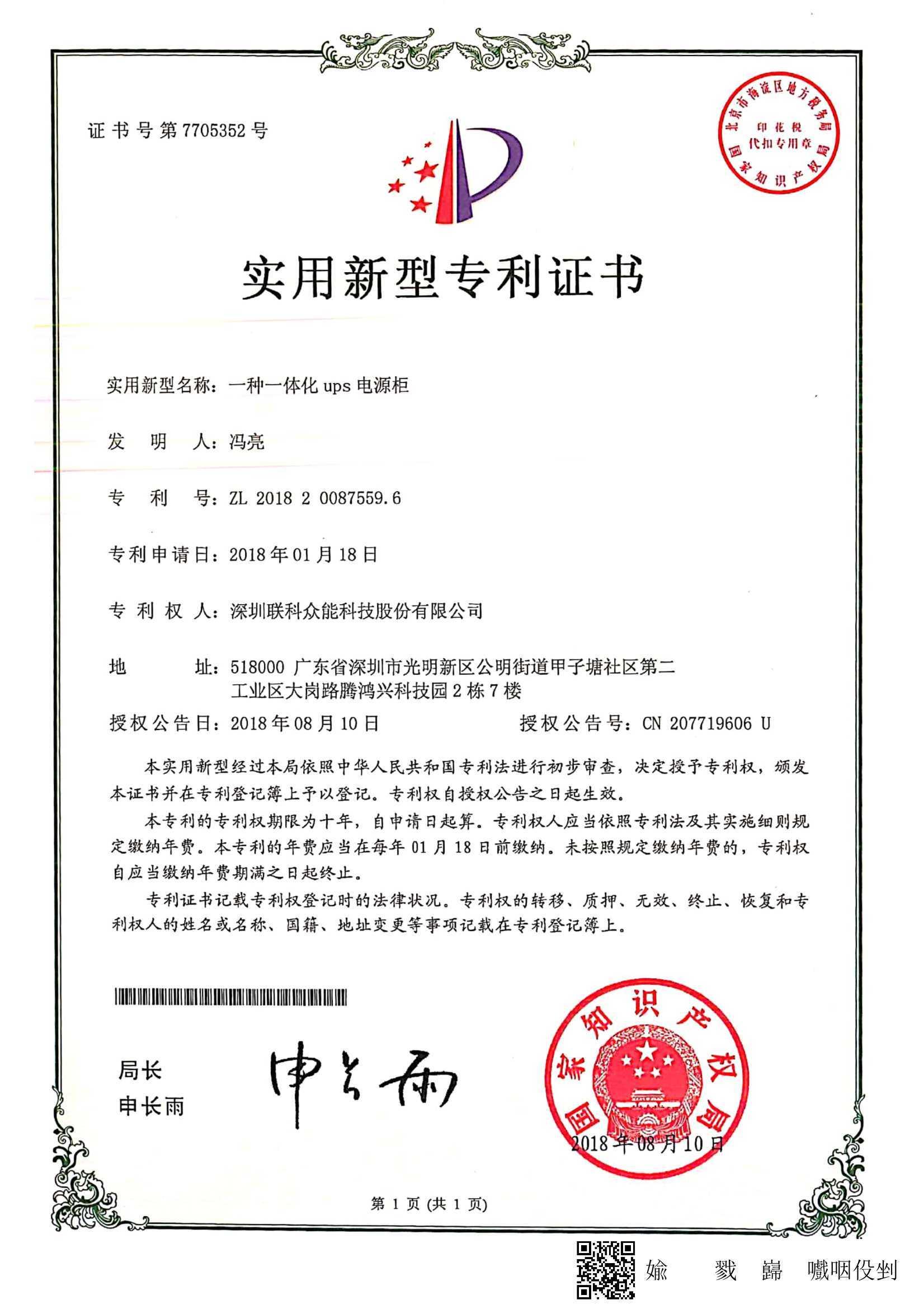 一體化UPS電源柜新型專利證書