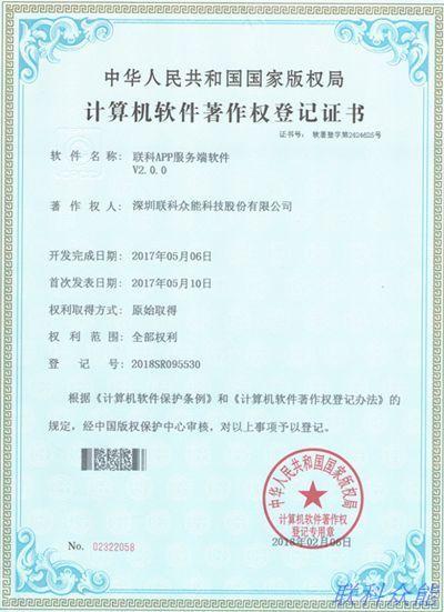 计算机软件著作权登记证书3.jpg