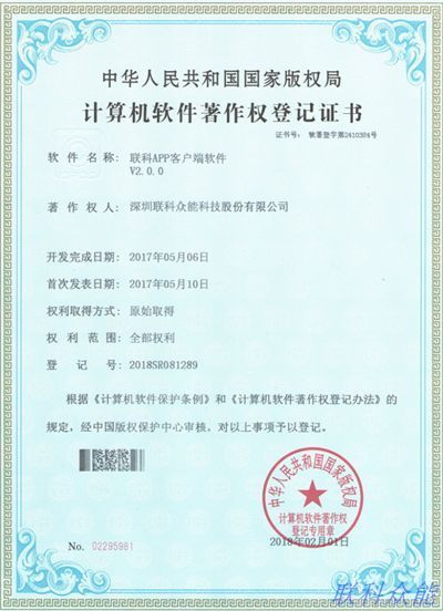 作权登记证书2.jpg