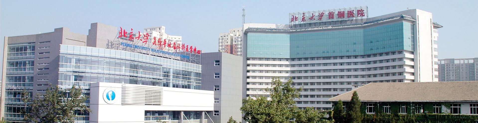 北京大学首钢医院.jpg